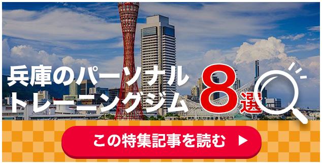 兵庫県のダイエットジム・パーソナルトレーニングの問い合わせボタン