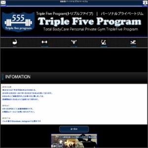 Triple Five Program,トリプルファイブプログラム,東京,新宿,新宿駅,ダイエット,ジム,パーソナル,トレー二ング,マンツーマン,トレーナー