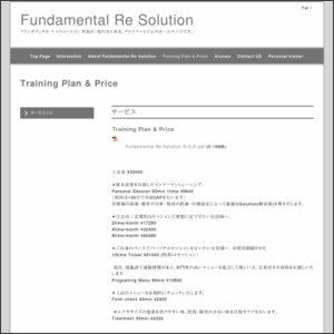 Fundamental Re Solution,ファンダメンタル リ ソリューション,東京,杉並,高円寺駅,ダイエット,ジム,パーソナル,トレー二ング,マンツーマン,トレーナー