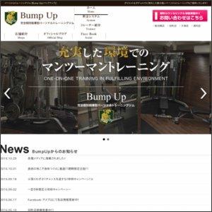 Bump Up,バンプアップ,東京,港,田町,ダイエット,ジム,パーソナル,トレー二ング,マンツーマン,トレーナー