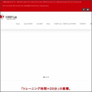 X BODY Lab,エックスボディラボ,東京,府中,ダイエット,ジム,パーソナル,トレー二ング,マンツーマン,トレーナー