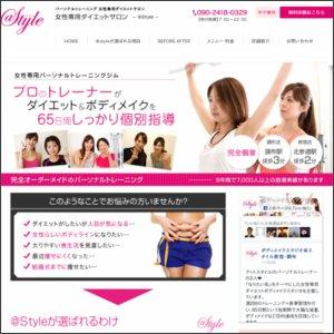 @Style,アットスタイル,東京,調布,ダイエット,ジム,パーソナル,トレー二ング,マンツーマン,トレーナー