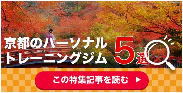 京都府のダイエットジム・パーソナルトレーニングの問い合わせボタン