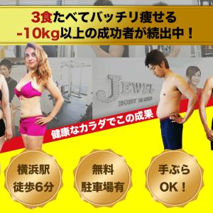腹筋,くびれ,女性,ダイエット,パーソナル,トレーニング,ジム,神奈川県,横浜駅,ジュエルボディメイク