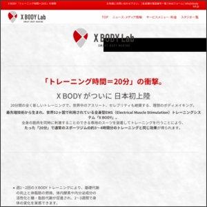 エックスボディーラボ,X BODY Lab ,東京,自由が丘,駅, ダイエット,ジム,パーソナル,トレー二ング,マンツーマン,トレーナー,ダイエットジムコンシェルジュ