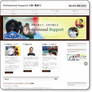 Professional Support,パーソナルサポート,大阪,寝屋川駅,ダイエット,ジム,パーソナル,トレー二ング,マンツーマン,トレーナー