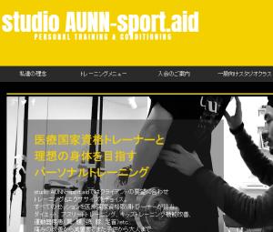Studio AUNN-sport.aid,スタジオアウン,神奈川,小田原,ダイエット,ジム,パーソナル,トレー二ング,マンツーマン,トレーナー