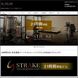 STRAKE,ストレイク,神奈川,横浜,ダイエット,ジム,パーソナル,プライベート,トレー二ング,マンツーマン,トレーナー