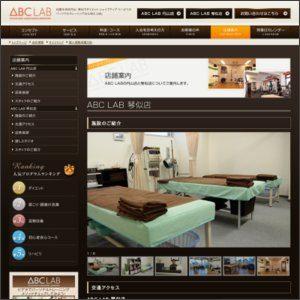 ABC LAB(エービーシーラボ)琴似店のサムネイル画像