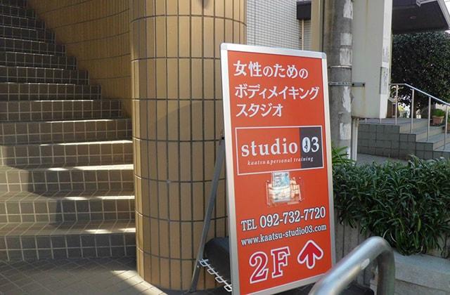 studio03,スタジオ03,福岡,六本松駅,ダイエット,ジム,パーソナル,トレー二ング,マンツーマン,トレーナー,ダイエットコンシェルジュ