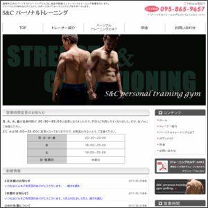S&Cパーソナルトレーニング(エスアンドシー)長崎店のサムネイル画像