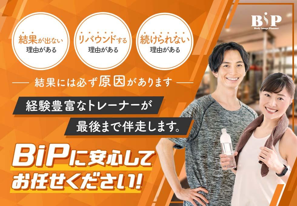 パーソナルトレーニングジムBiP 飯田橋店のサムネイル画像