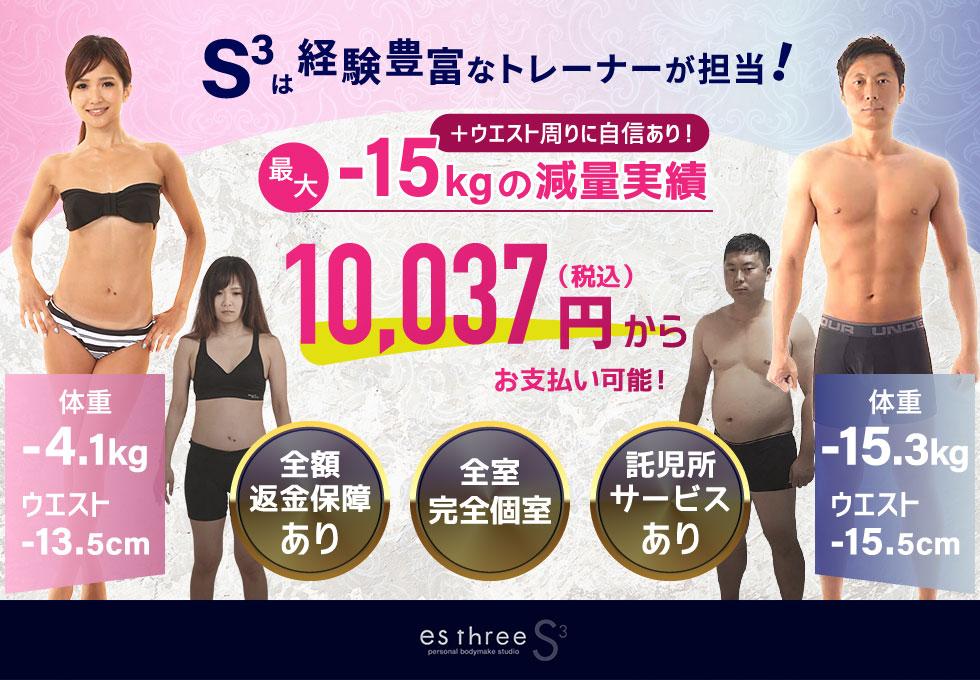 esthree(エススリー)札幌店のサムネイル画像