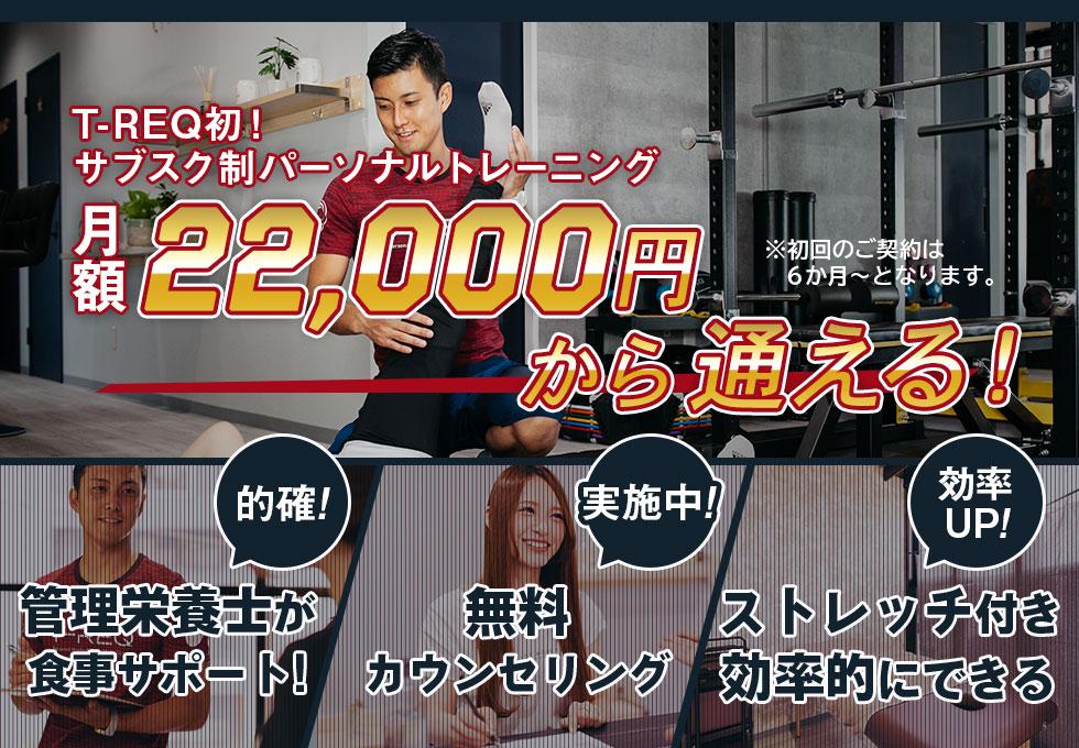 T-REQ Personal Studio & Body Make GYM(ティーレック)福岡店のサムネイル画像
