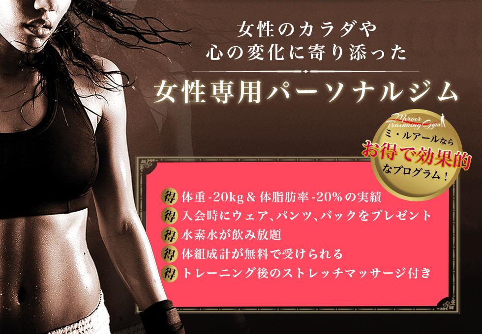 miroir training gym(ミ・ルアール)山鹿スタジオのサムネイル画像