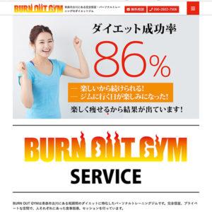 BURN OUT GYM(バーンアウトジム)青森店のサムネイル画像