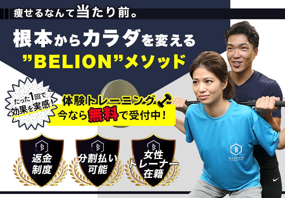 BELION(ビリオン)丸の内店のサムネイル画像
