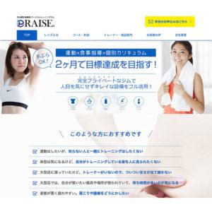 RAISE(レイズ)高松店のサムネイル画像