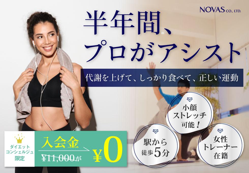 NOVAS(ノバス)高松店のサムネイル画像
