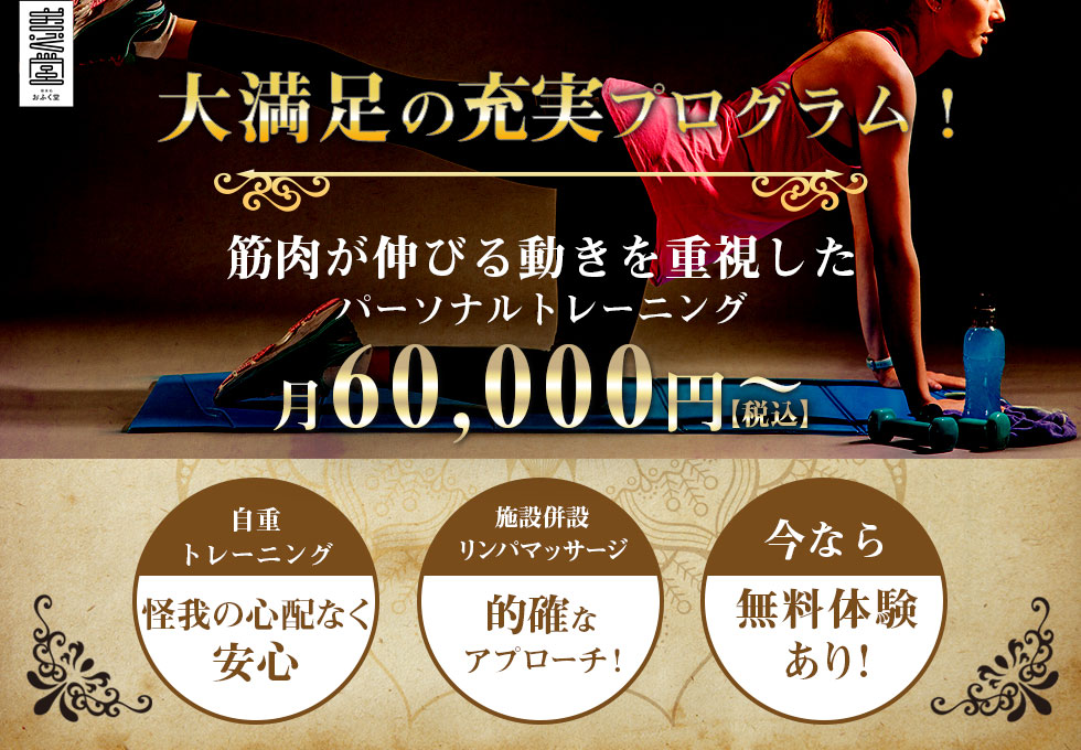 健美処おふく堂(オフクドウ)赤坂・天神店のサムネイル画像