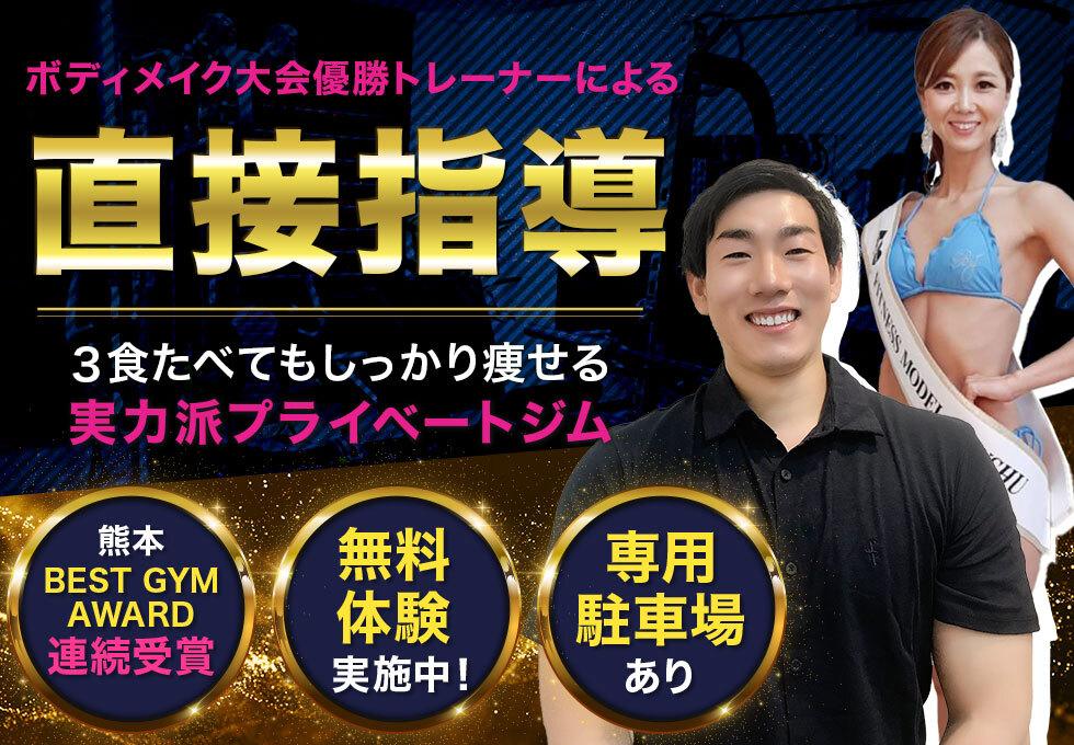 PRO.FIT(プロフィット)神水店のサムネイル画像