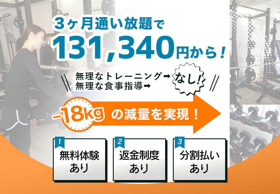 ELITE FITNESS(エリートフィットネス)赤坂・溜池山王店のサムネイル画像