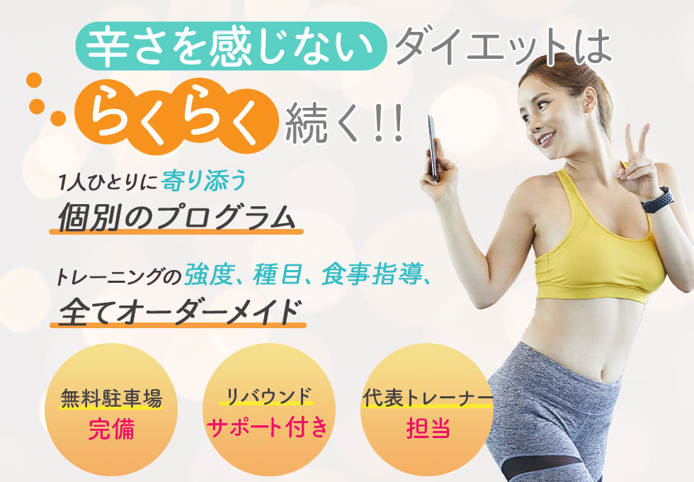 Toned body(トーンド ボディ)三重店のサムネイル画像