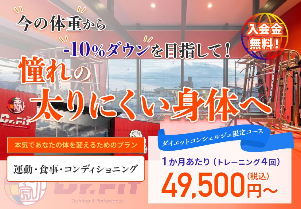Dr.FIT plus(ドクターフィットプラス)加古川店のサムネイル画像