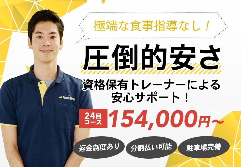 SynerGym(シナジム)三木小野インター店のサムネイル画像