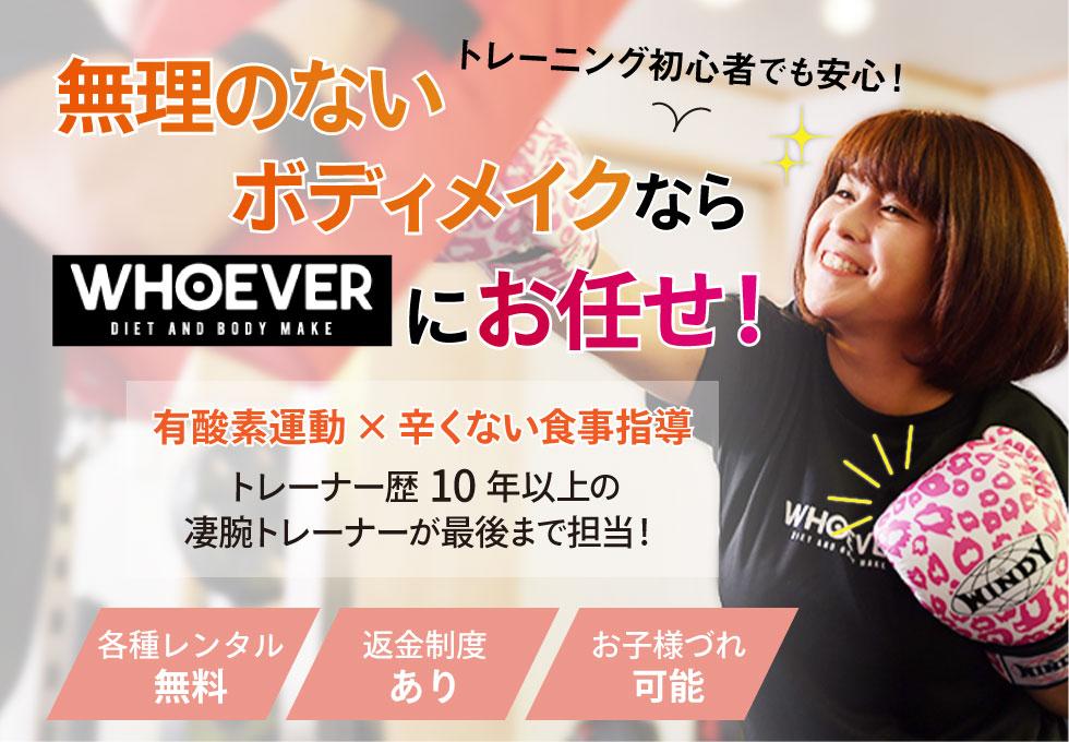 WHOEVER(フーエバー)武蔵小杉店のサムネイル画像