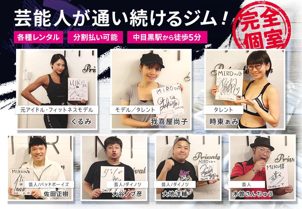 private gym MIRO(プライベートジム ミロ)中目黒店のサムネイル画像