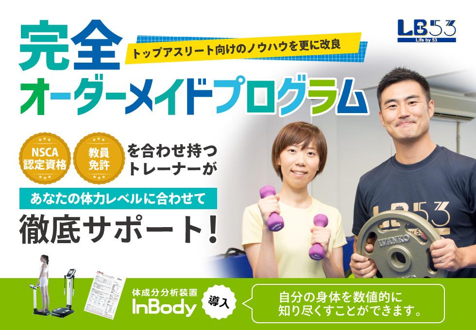 Lifeby53(ライフバイフィフティースリー)町田店のサムネイル画像