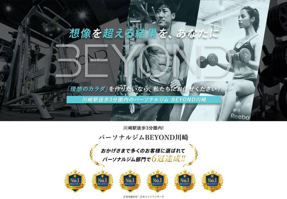 BEYOND(ビヨンド)川崎店のサムネイル画像