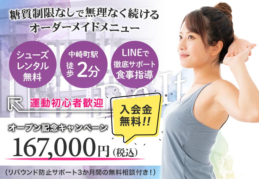 Do'It.(ドゥーイット)梅田店のサムネイル画像