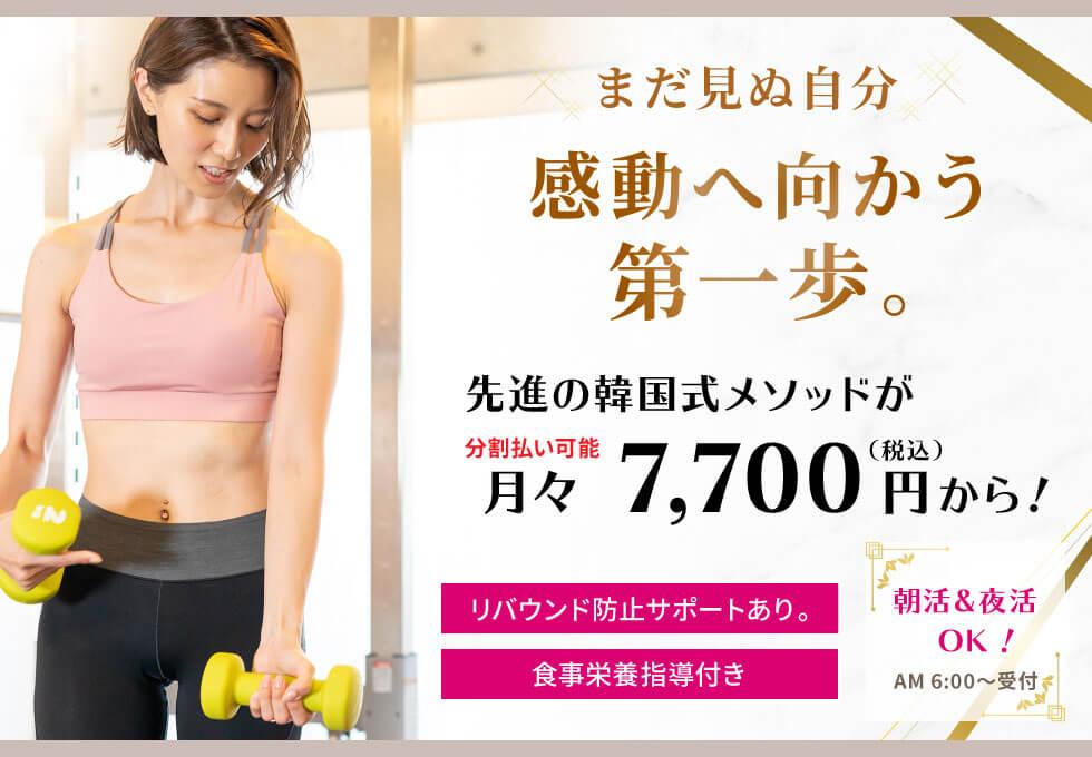 BEWELL personal training studio(ビウェル)福岡店のサムネイル画像