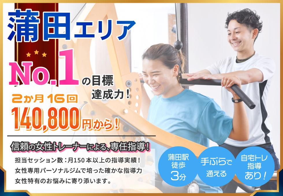 パーソナルジムFORCE(フォース)蒲田店のサムネイル画像