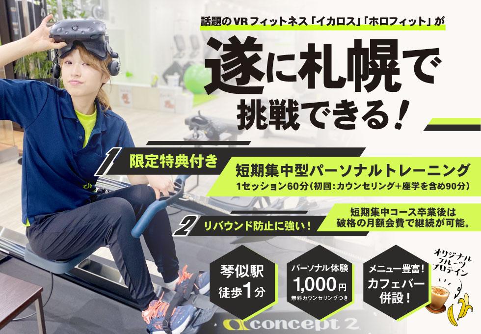 絆Style-gym Legame(レガーメ)札幌店のサムネイル画像