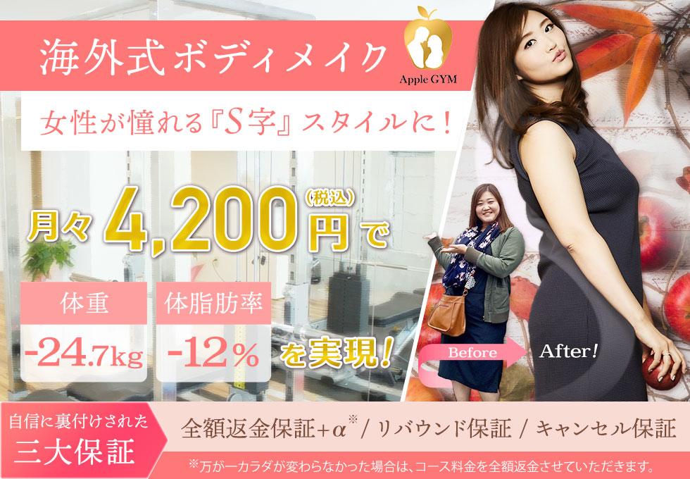 Apple GYM(アップルジム)福岡天神店のサムネイル画像