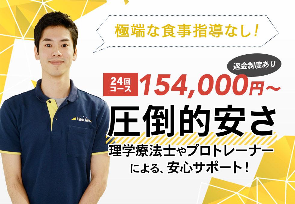 SynerGym(シナジム)塚口本店のサムネイル画像