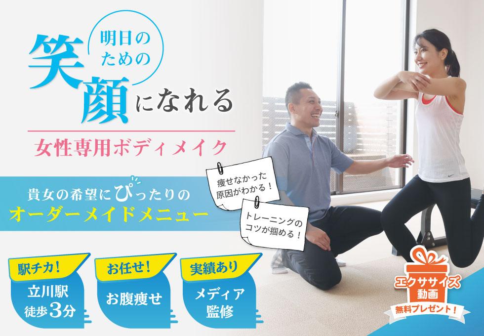 ASmake(アスメイク)立川店のサムネイル画像