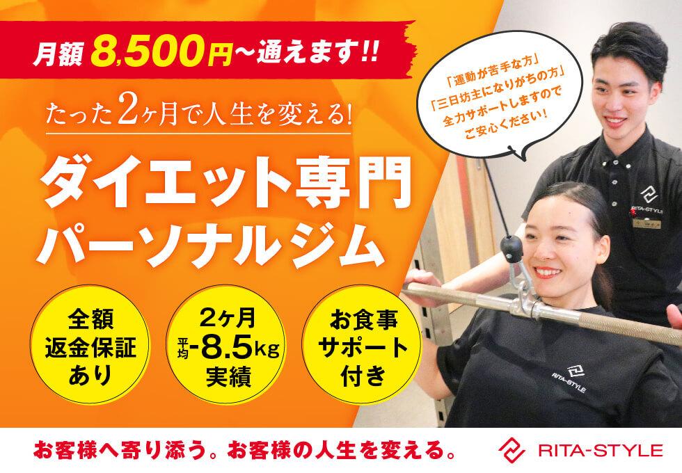 RITA STYLE(リタスタイル)博多筑紫口店のサムネイル画像