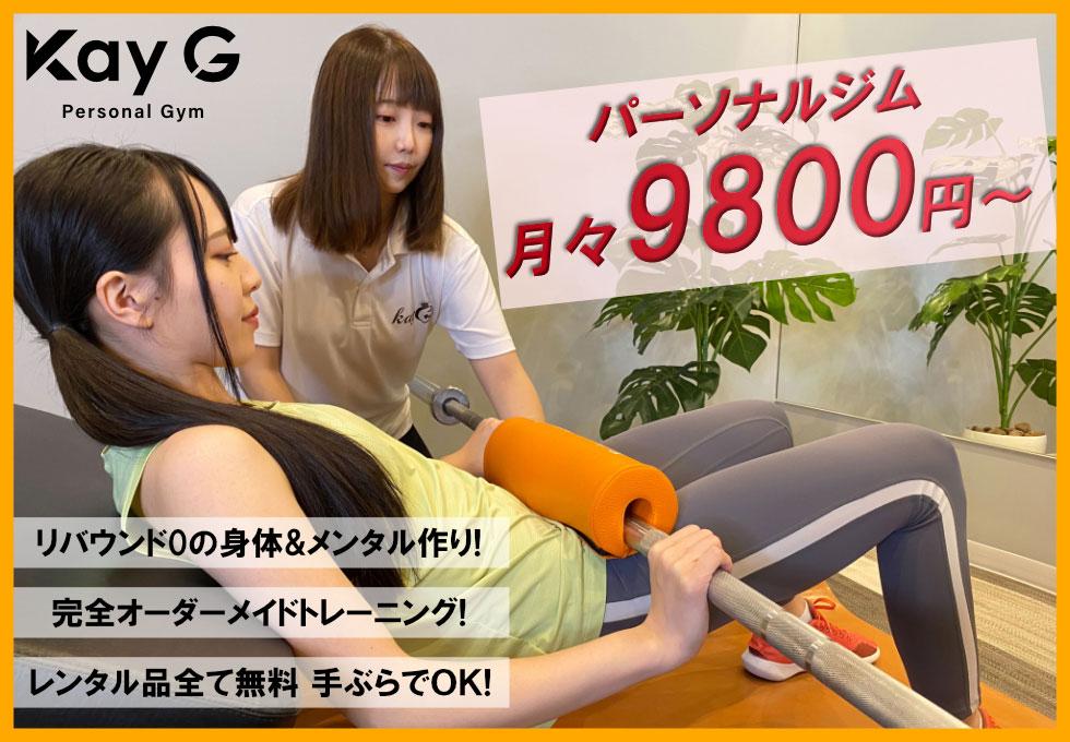 KayG(ケイジー)東新宿店のサムネイル画像