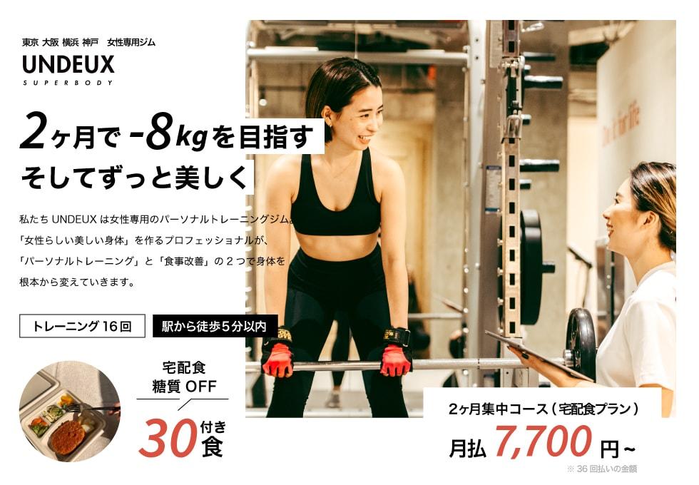 UNDEUX(アンドゥ)梅田スタジオのサムネイル画像