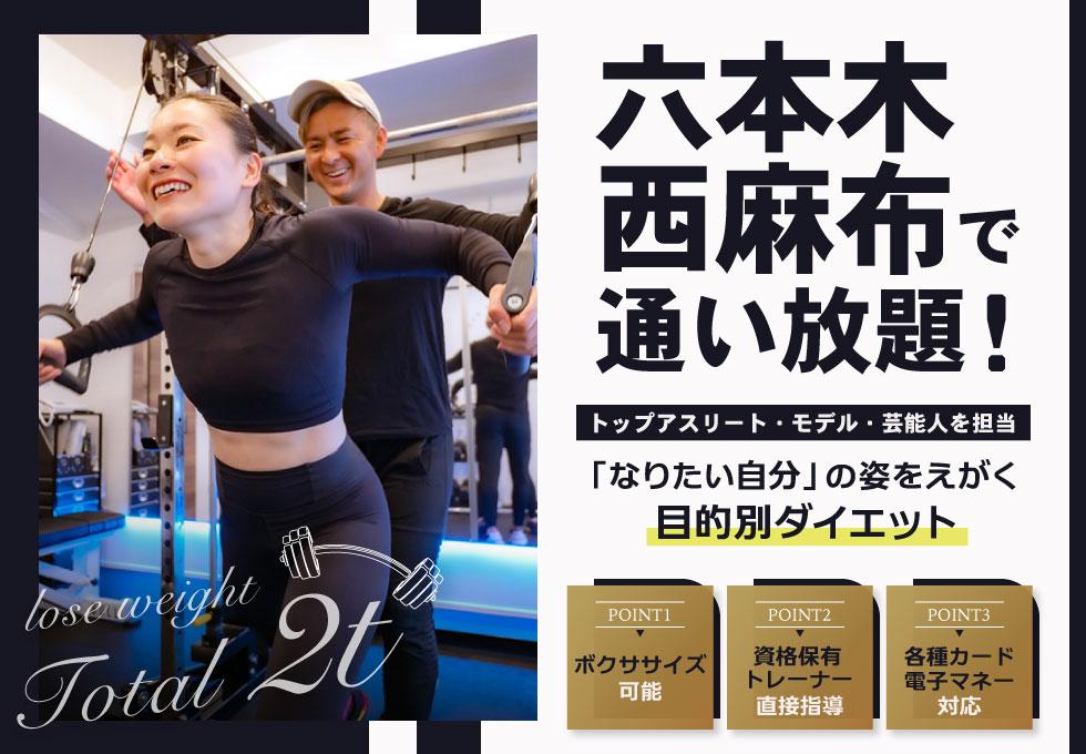 8 GYM(エイトジム)西麻布店のサムネイル画像