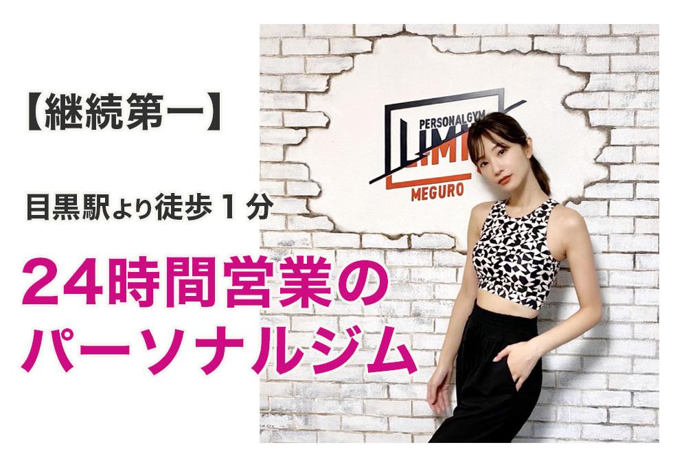 Personal Gym LIMIT Meguro(パーソナルジムリミットメグロ)目黒店のサムネイル画像