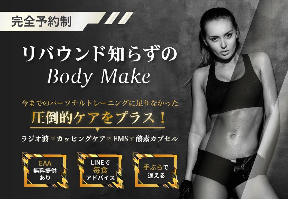 perfect body make(パーフェクト ボディ メイク)横浜店のサムネイル画像