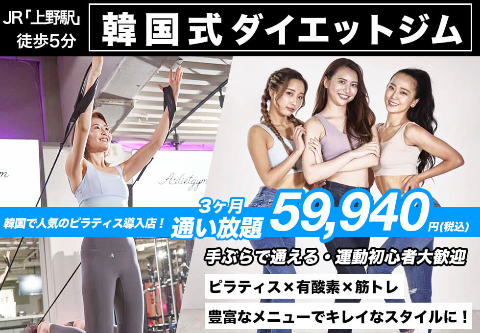 A+dietgym(エープラスダイエットジム)上野店のサムネイル画像