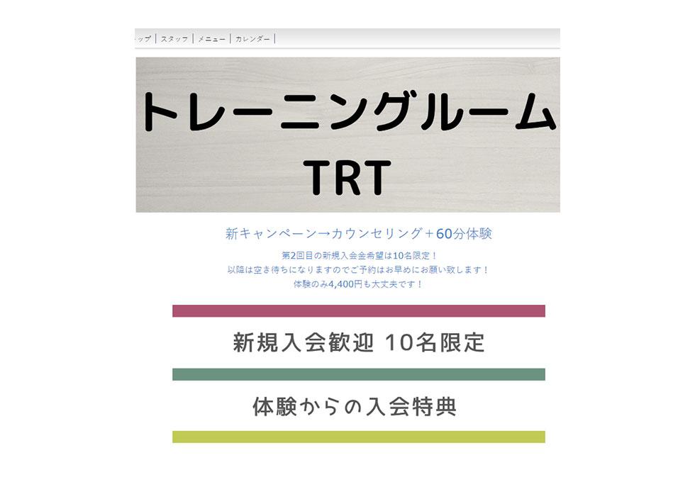 トレーニングルームTRT(ティーアールティー)仙台店のサムネイル画像