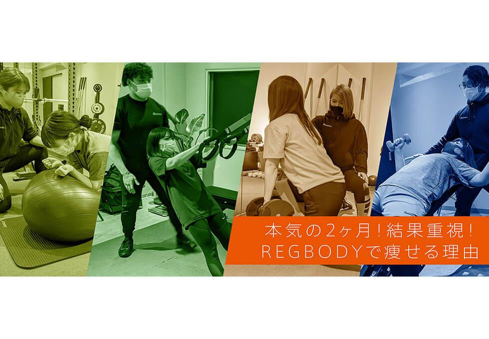 REGBODY(レグボディ)新宿三丁目店のサムネイル画像