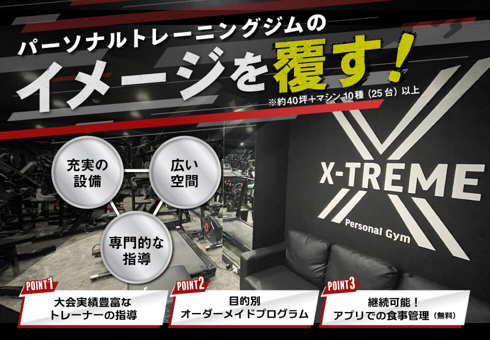 X-TREME Personal Gym(エクストリーム)錦糸町店のサムネイル画像